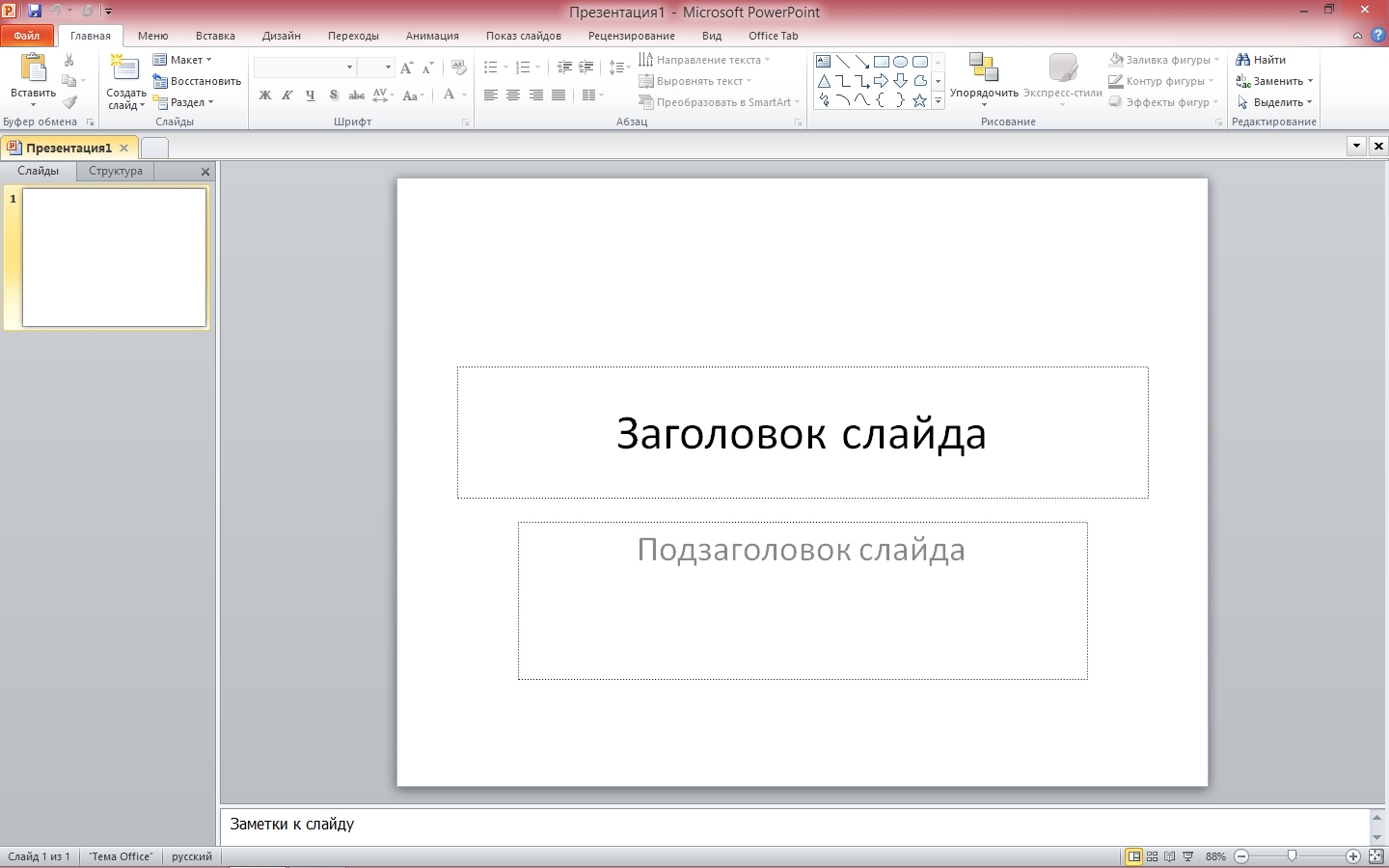 Microsoft Office 2010 Standard 14.0.7188.5002 SP2 RePack by KpoJIuK (2017.08) Русский