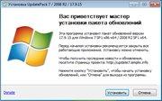 Набор обновлений UpdatePack7R2 17.9.15 (x86-x64) (2017) Multi/Rus