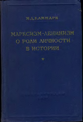 Обложка книги М.Д.Каммари - Марксизм-ленинизм о роли личности в истории [1953, DjVu, RUS]