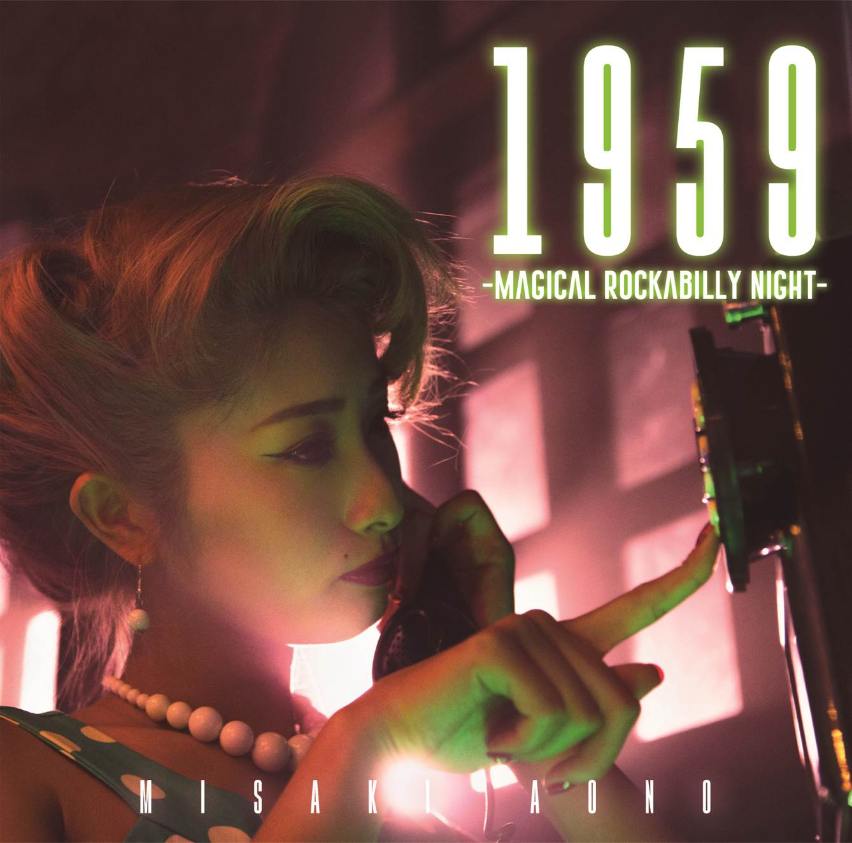 20170921.1638.21 Misaki Aono - 1959 ~Magical Rockabilly Night~ cover.jpg