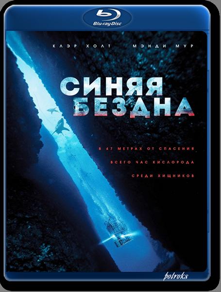 Синяя бездна / 47 Meters Down (2016) BDRip-AVC от HELLYWOOD | Лицензия