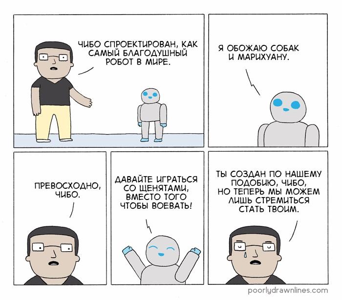 Самый благодушный робот в мире