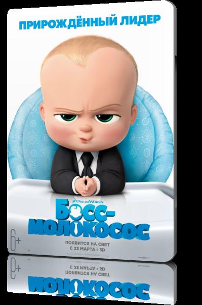 Босс-молокосос / The Boss Baby (2017) BDRip-AVC от New-Team | Лицензия