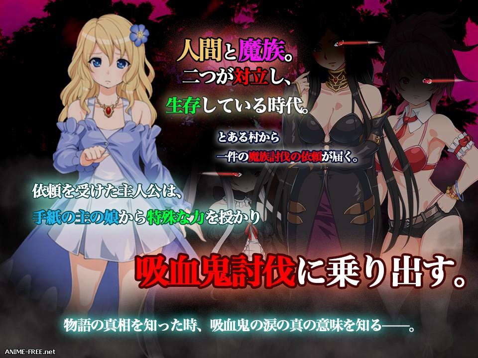 Vampire Tears [2016] [Cen] [jRPG] [JAP] H-Game