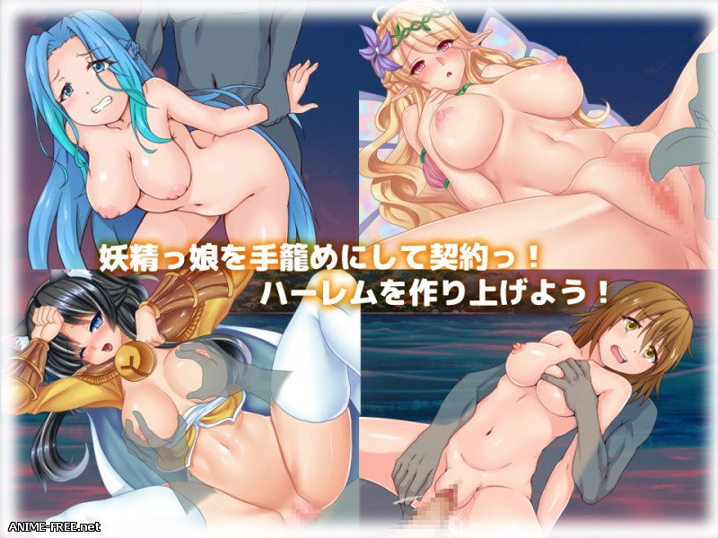 Fairy x Servant ~Ecchi Harem With Spirits~ [2016] [Cen] [jRPG] [JAP] H-Game