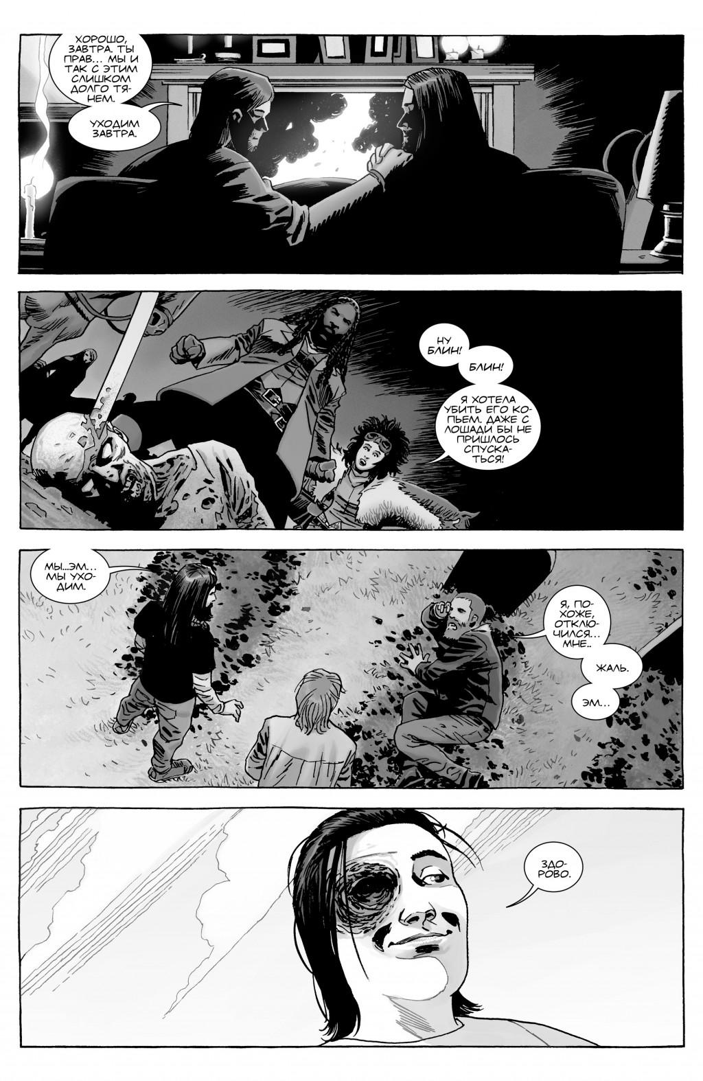 The Walking Dead 172-008_full.jpg
