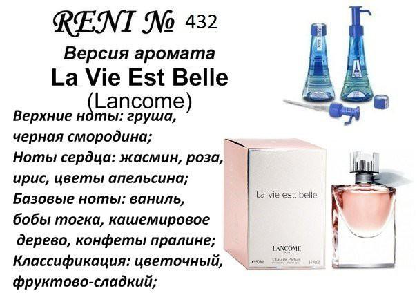 La Vie Est Belle (Lancome) 100 мл