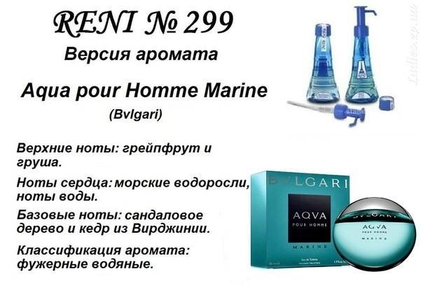 Bvlgari Agva pour Homme Maine (Bvlgari) 100 мл for men
