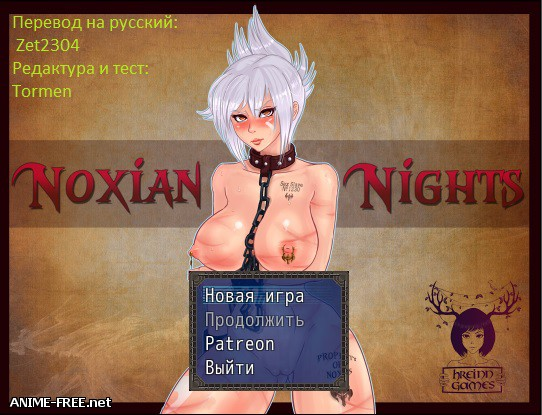 Noxian Night [2015-2016] [Uncen] [jRPG] [RUS] H-Game