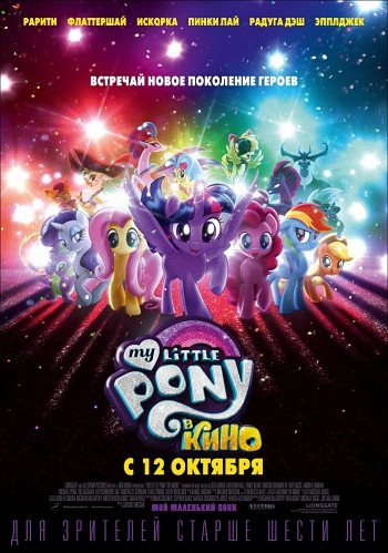 My Little Pony в кино (Мой маленький пони) / My Little Pony: The Movie (2017) WEB-DL [H.264/1080p-LQ]