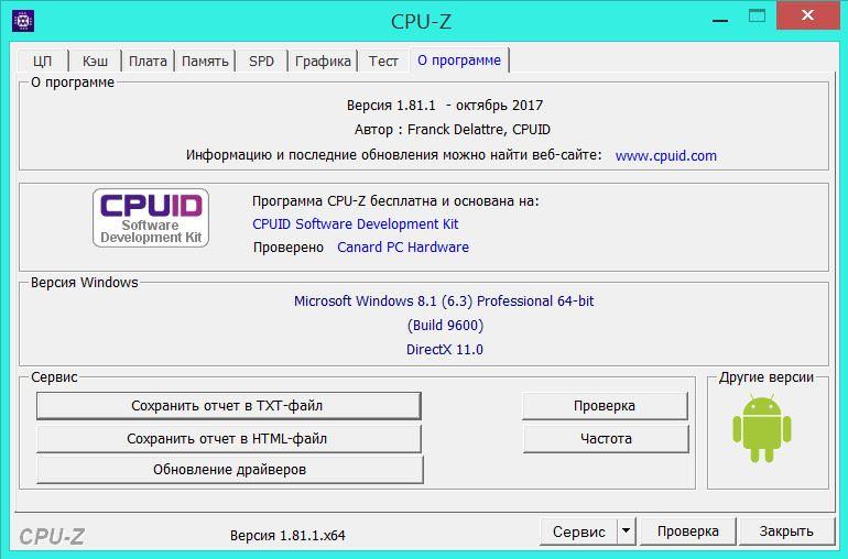 CPU-Z 1.81.1 Portable (2017) Английский