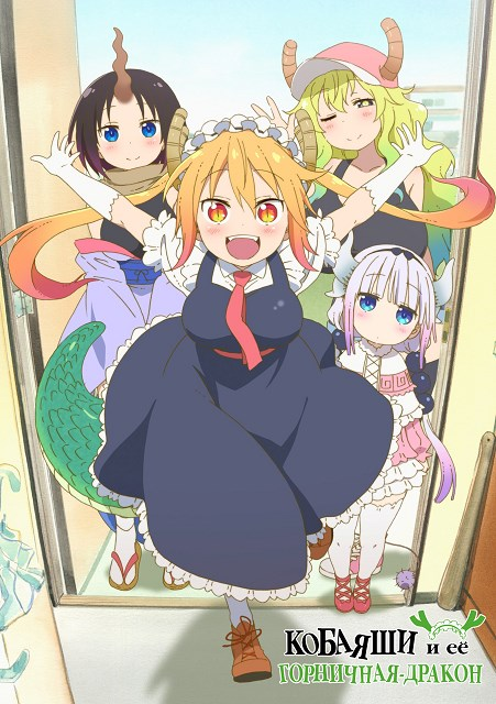Kobayashi-san Chi no Maid Dragon | Miss Kobayashi's Dragon Maid | Кобаяcи и её горничная-дракон  [ТВ-1] [2017, TV, 13 из 13 + OVA + 7 SP] BDRemux 1080p  raw+rus