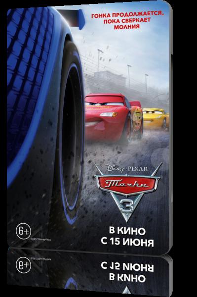 Тачки 3 / Cars 3 (2017) WEB-DLRip-AVC от New-Team | iTunes