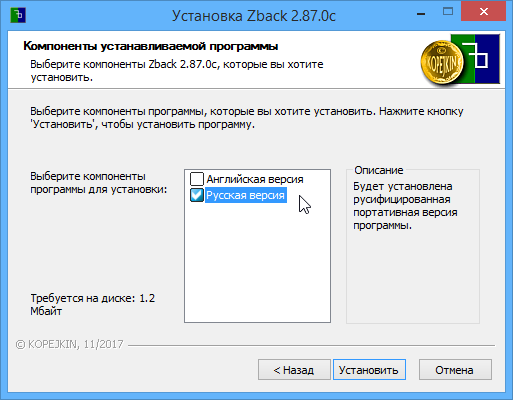 Zback 2.87.0с Portable by Kopejkin (x86-x64) (2017) Eng/Rus