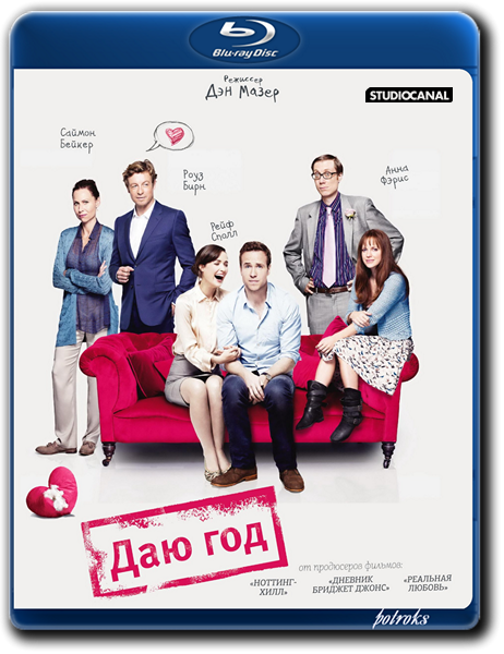 Даю год / I Give It a Year (2013) BDRip 720p | Лицензия