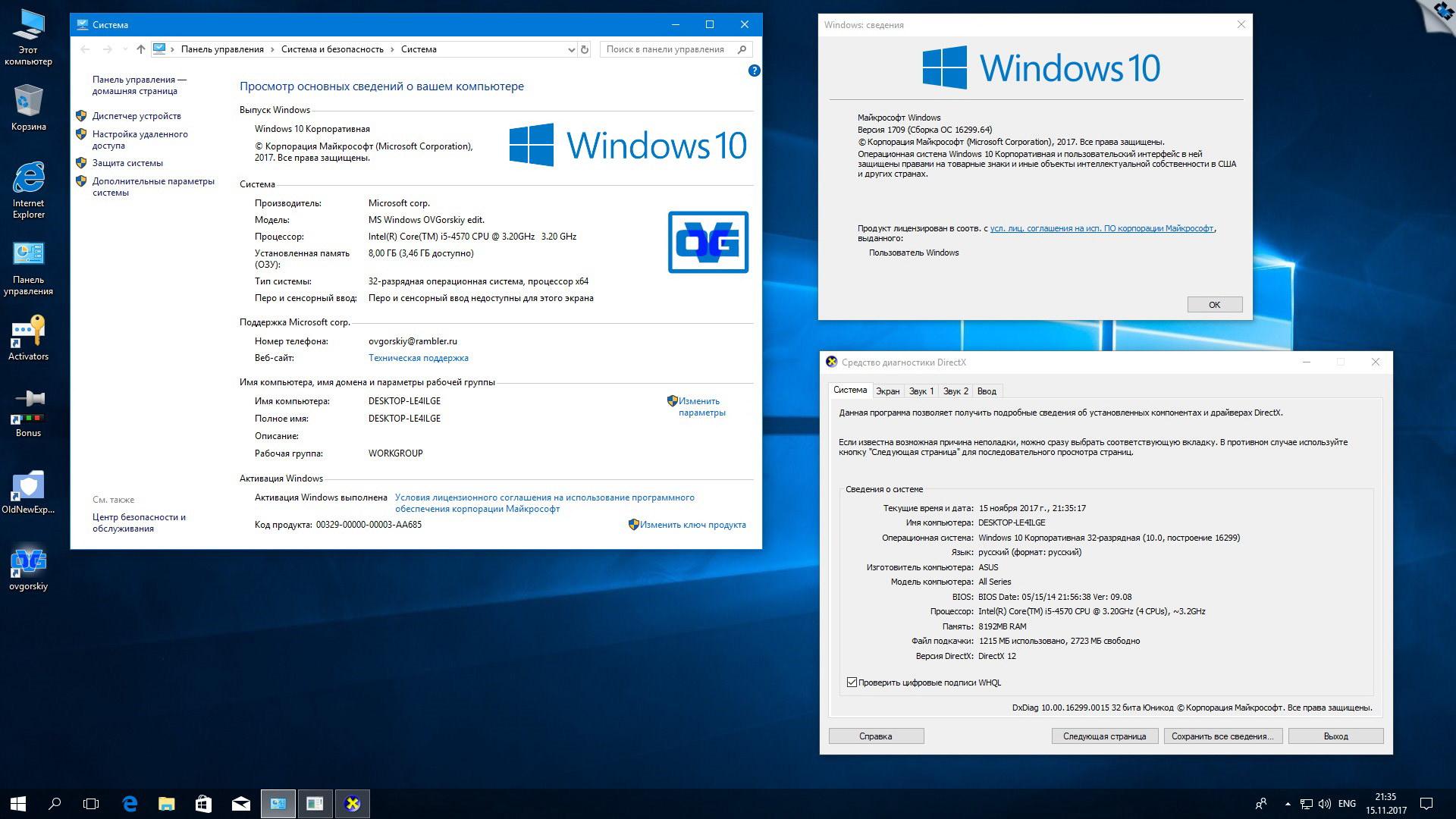 Windows® 10 Ent 1709 RS3 x86/x64 RU-en-de-uk by OVGorskiy® 11.2017 2DVD  (2017) Multi/Русский