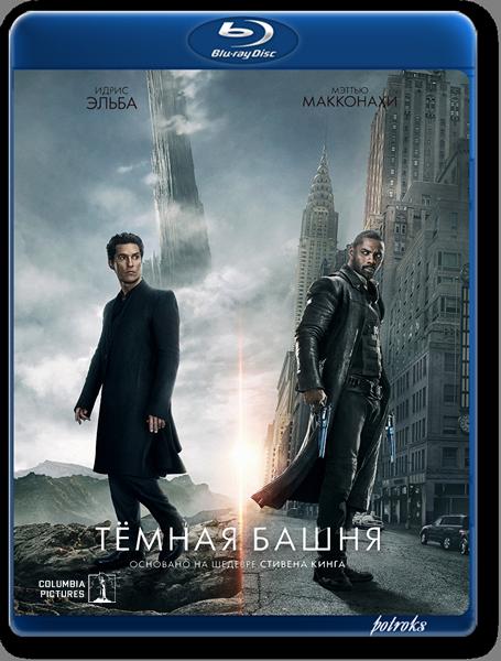 Тёмная башня / The Dark Tower (2017) BDRip 1080p от HELLYWOOD | Лицензия