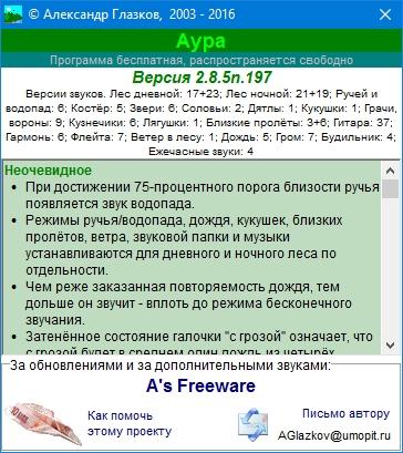 Аура 2.8.7e.202 (2017) РС | Portable