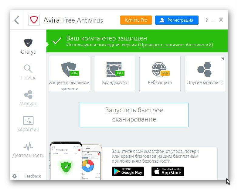 Avira Free Antivirus 15.0.33.24 (2017) Русский