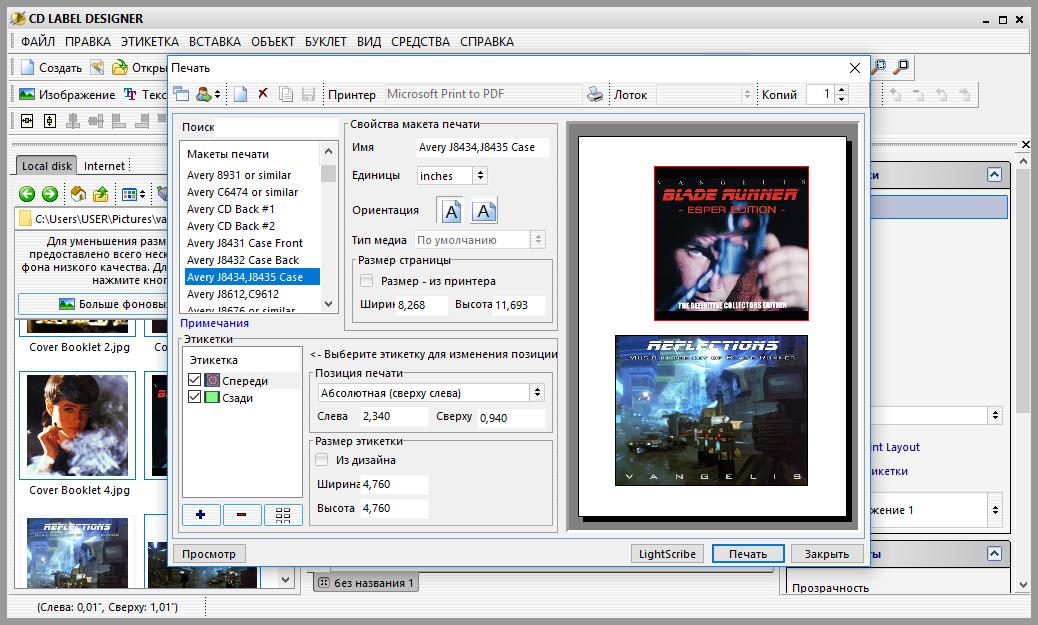 Dataland CD Label Designer [7.2.1 Build 767] (2019/PC/Английский)
