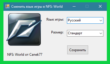 Need for Speed: World - 1.9.3 (Offline) (2010) PC | Repack by Canek77