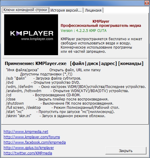 The KMPlayer 4.2.2.5 (build 2) (2017) RePack by CUTA