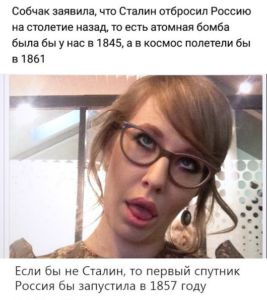 Шевченко против Собчак