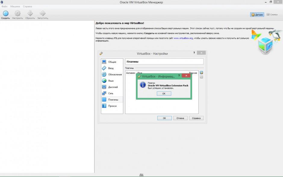 VirtualBox 5.2.2 Build 119230 Final + Extension Pack (2017) РС