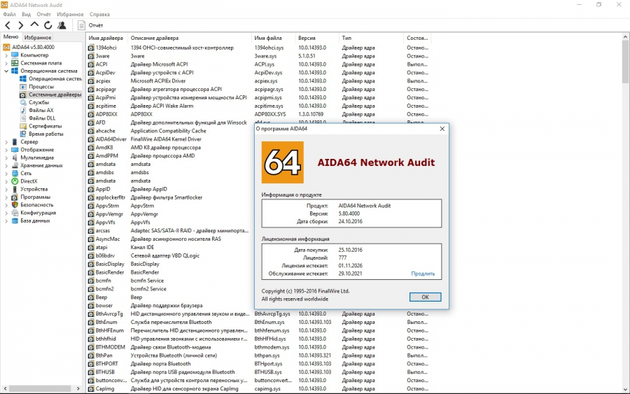 AIDA64 Extreme / Engineer / Business / Network Audit 5.95.4500 Final (2017) PC | + Portable