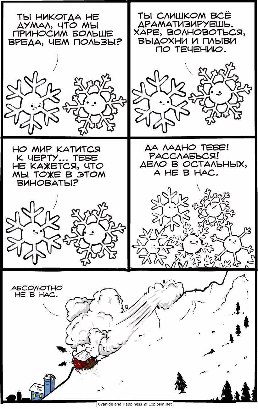 Размышления снежинок