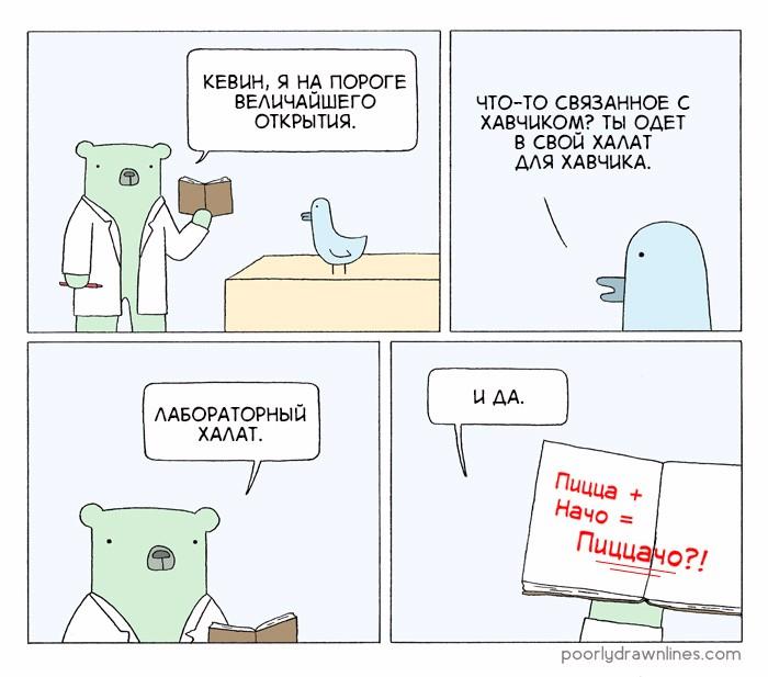 Халат для хавчика