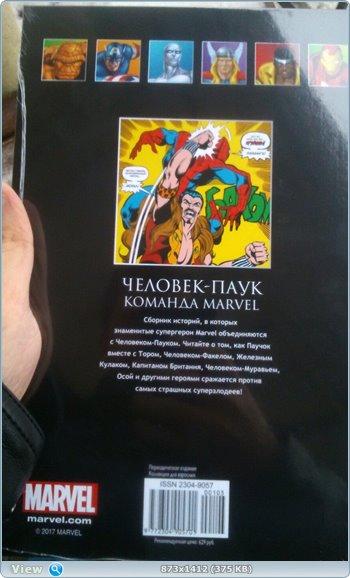 Marvel Официальная коллекция комиксов №103 -  Человек-Паук. Команда Marvel