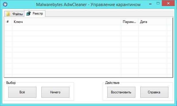 Malwarebytes AdwCleaner 7.0.5.0 (2017) PC