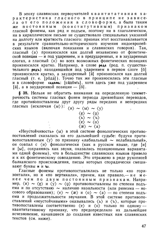 Войлова старославянский язык скачать pdf
