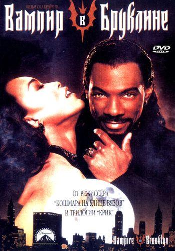 Вампир в Бруклине 1995 - Андрей Гаврилов