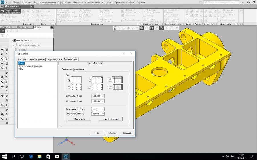 КОМПАС-3D 17.1.5 (2017) PC | RePack by KpoJIuK