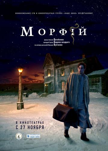 Морфий (2008) HDTV 1080p