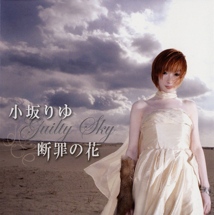 20171209.1926.07 Riyu Kosaka - Danzai no Hana ~Guilty Sky~ (2007) cover.jpg