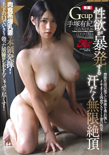 Tezuka Yuki - Sweaty Infinite Orgasms In An Explosion Of Lust Yuki Tezuka A Meat-Eating Athlete Housewife Who Drips And Drools In Orgasmic Sex [JUFD-831] (Fitch) [cen] [2017 г., Big Tits, Married Woman, Titty Fuck, Hardcore, Sweat, WEB-DL]