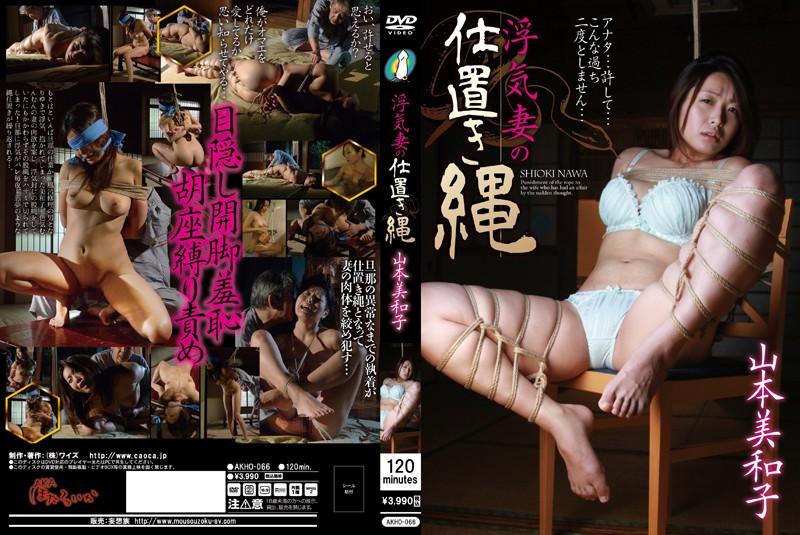 Miwako_Yamamoto_-_An_Unfaithful_Wife_Gets_A_Rope_Punishment_Miwako_Yamamoto.__AKHO-066___Aka_Hotaruika_Mousouzoku___cen_.mp4.00009.jpg