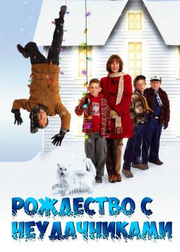 Рождество с неудачниками / Рождество с Крэнками / Christmas with the Kranks (2004) WEB-DL 720p