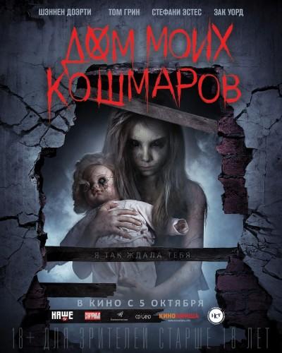 Дом моих кошмаров (2017) WEB-DLRip от Kaztorrents | КПК | iTunes
