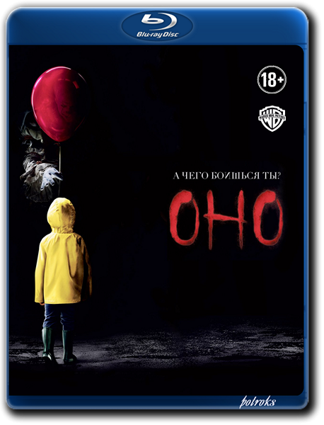 Оно / It (2017) BDRip-AVC от HELLYWOOD | iTunes