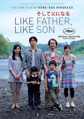 Сын в отца / Soshite chichi ni naru (2013) DVDRip [VO]