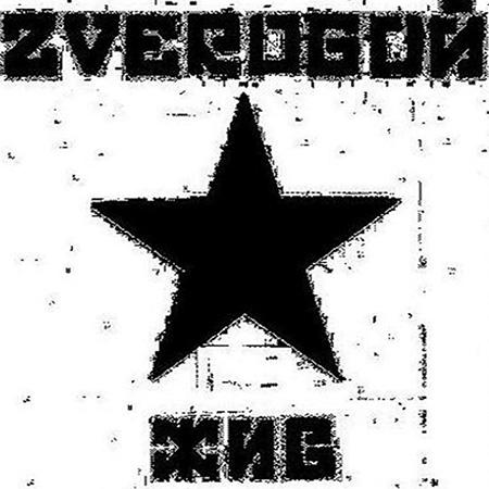 ZveroБой (Зверобой) - Жив (2008) [MP3|320 Kbps] <Rock>