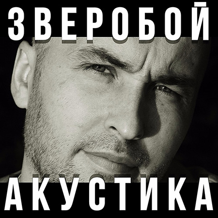 ZveroБой (Зверобой) - Акустика (2009) [MP3|256 Kbps] <Rock>