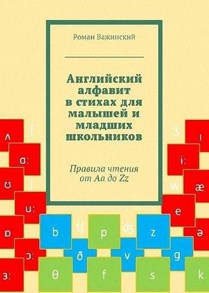 Роман Важинский | Английский алфавит в стихах для малышей и младших школьников (2017) [PDF]