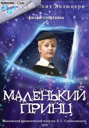 Антуан де Сент-Экзюпери - Маленький принц (1974) SATRip (Московский драматический театр им. Станиславского)