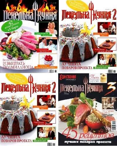 Подшивка журналов   Пекельна кухня (2012-2013) [PDF]