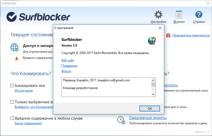 Blumentals Surfblocker 5.9 / ~multi-rus~